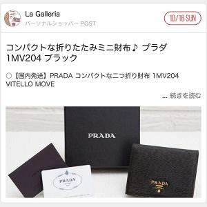 BUYMA iPhone版アプリ パーソナルショッパーポスト掲載 プラダ ミニ財布