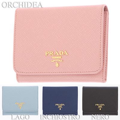 プラダ 財布 サフィアーノ 三つ折り 折りたたみ財布 コンパクト ピンク ライトブルー ダークブルー ブラック 黒