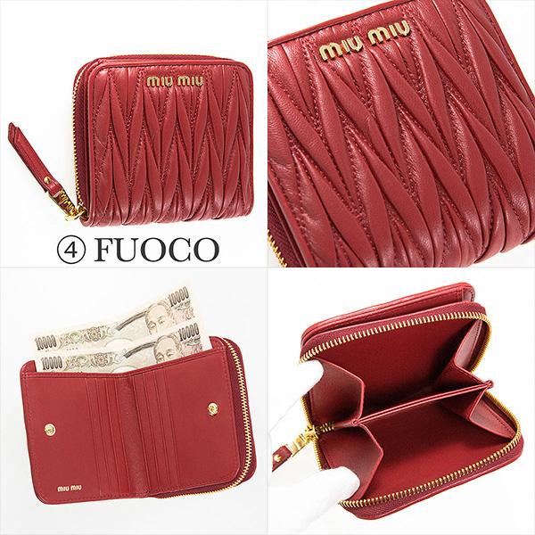 ミュウミュウ 財布 レッド 赤 マトラッセ ミニ財布 使いやすい 可愛い